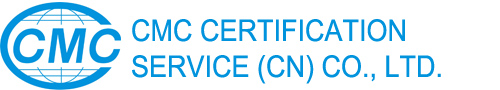 CMC CERTIFICATION SERVICE (CN) CO., LTD.
